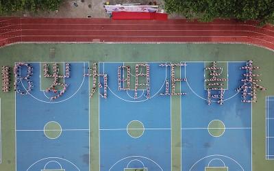 18岁,为明正青春!—— 广州市为明学校新学年教职工团建拓展活动圆满举行