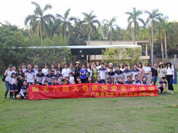 阳光六班大自然探索亲子活动——广东碧桂园学校国际初中606班