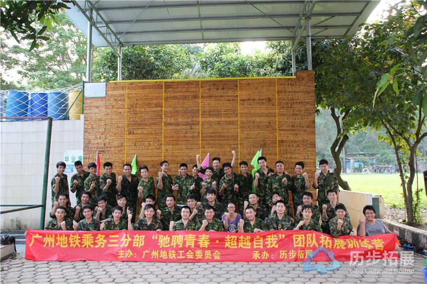 广州地铁乘务三分部团队拓展训练营