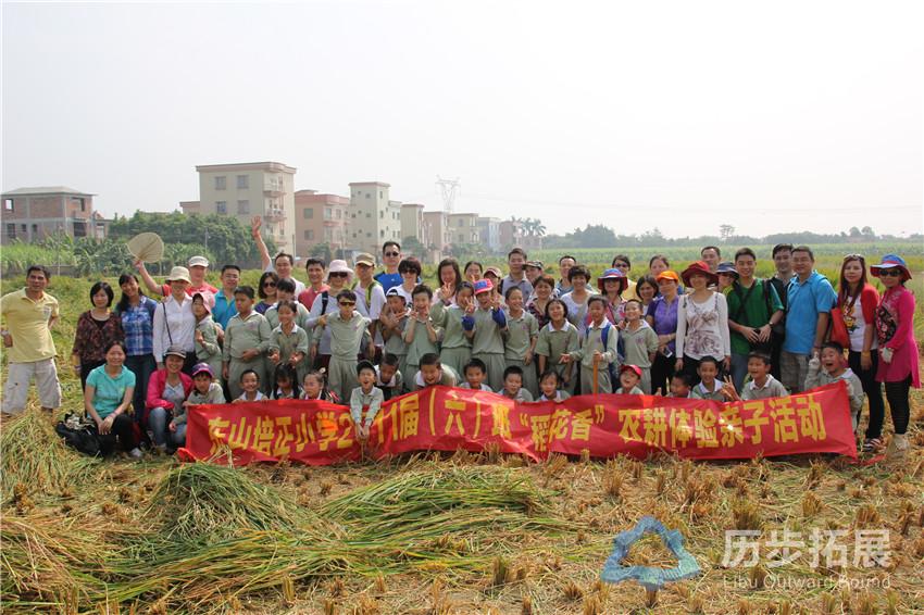 """东山培正小学2011届(6)班""""稻花香""""农耕体验亲子活动"""