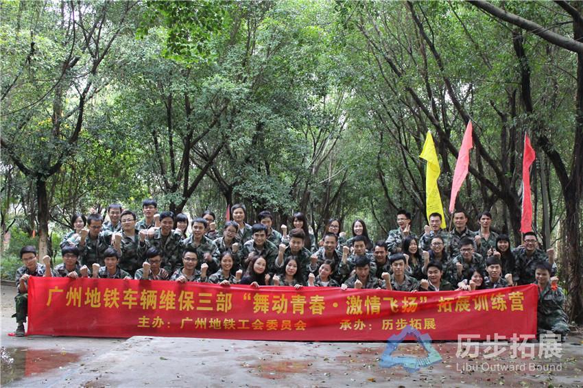 广州地铁车辆维保三部拓展训练营