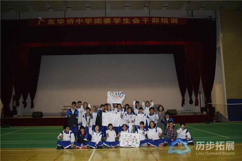 广东华侨中学高一团委学生会干部培训