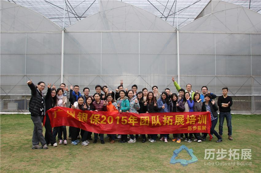 广州银保2015年团队拓展培训