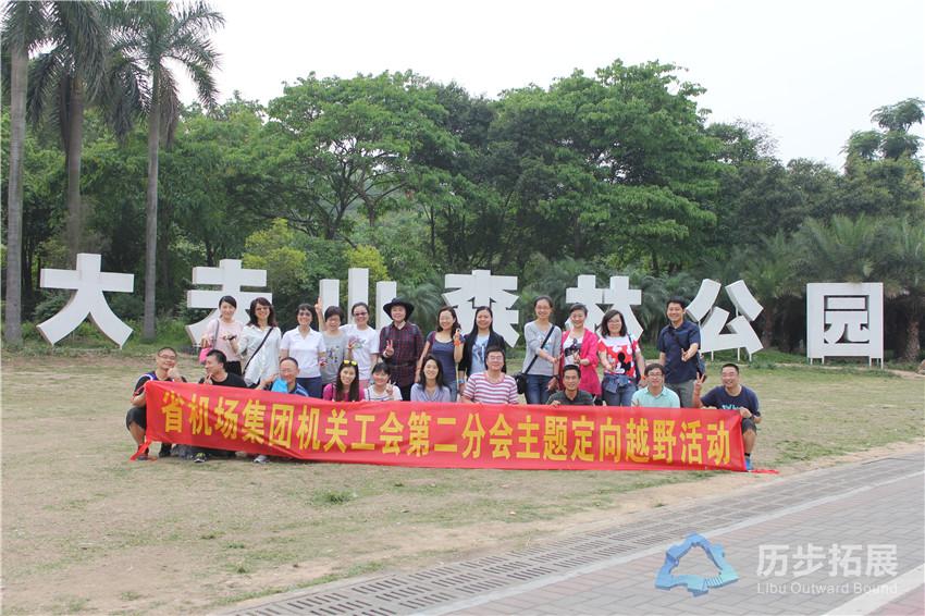 广东省机场集团机关工会第二分会主题定向越野活动