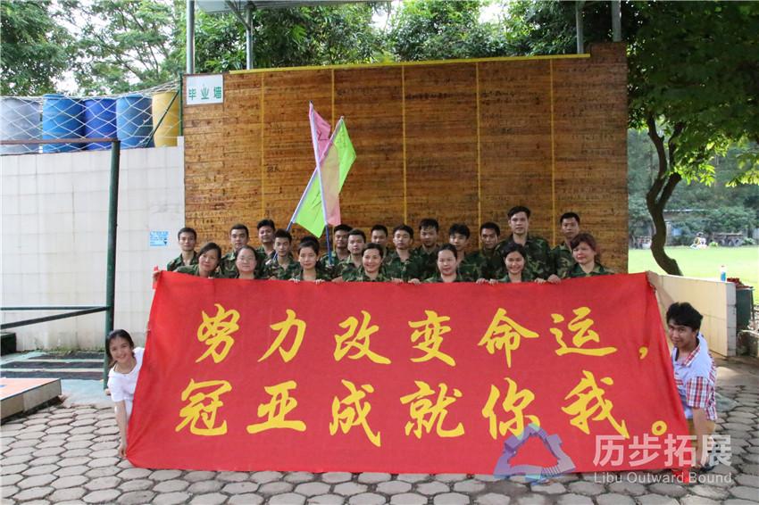 2015年冠亚地产团队户外拓展活动