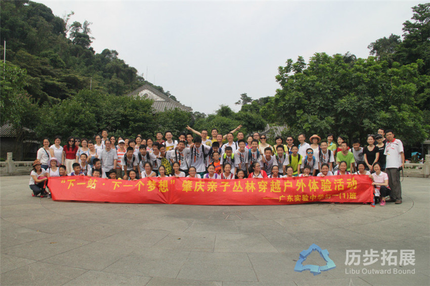 广东实验中学初一(1)班亲子丛林穿越户外体验活动