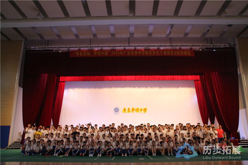 """广东华侨中学""""青春领袖•梦想中国""""学生干部体验式活动"""