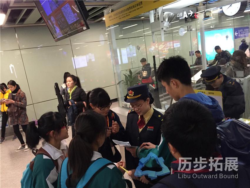 广东实验中学附属天河学校学生会城市生存定向活动