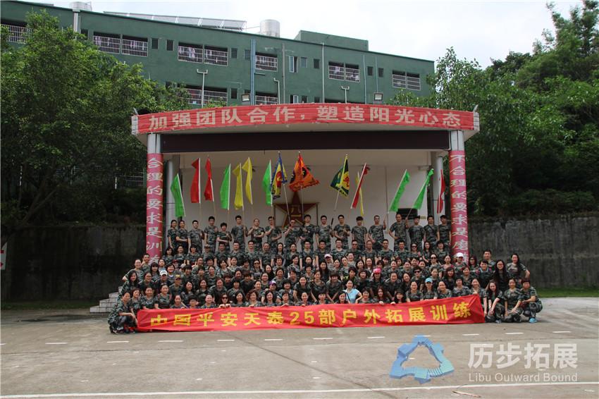 中国平安天泰25部户外拓展训练
