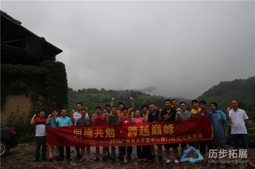 同德共勉•跨越巅峰-2016广州南天开发中心部门经理拓展活动