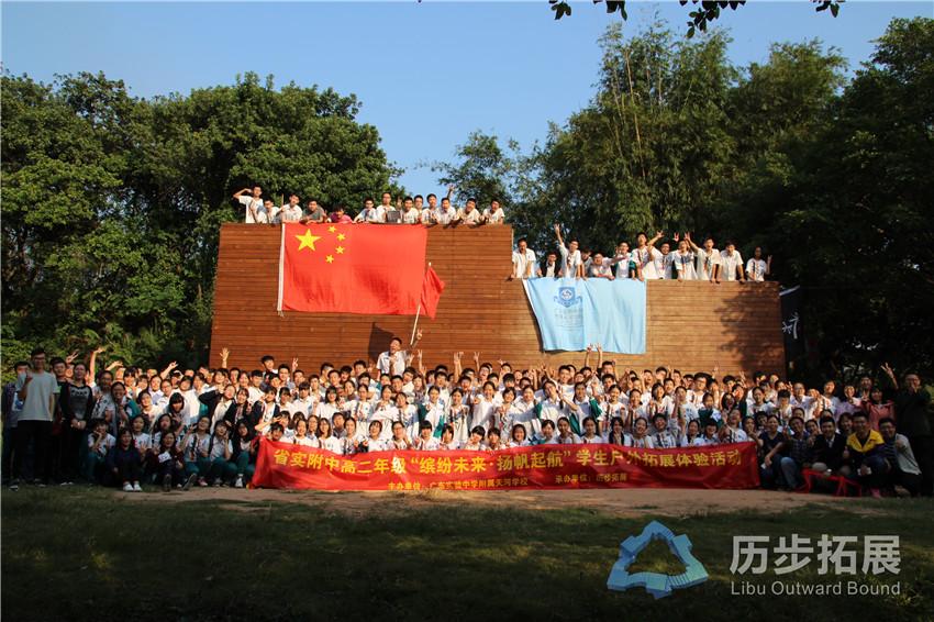 """省实附中高二年级""""缤纷未来•扬帆起航""""学生户外拓展体验"""