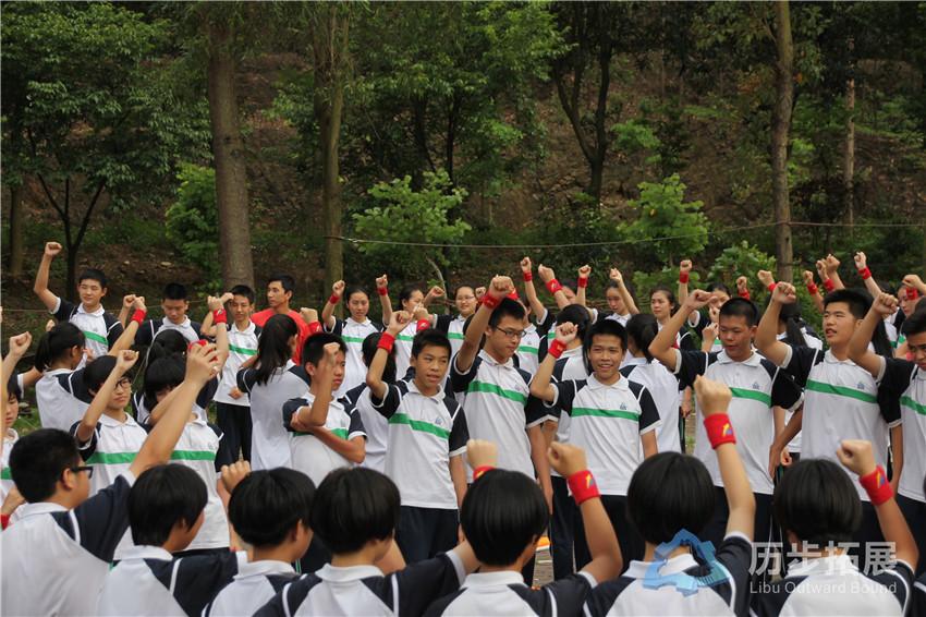 """2017年星海中学初三级""""砥砺前行•圆梦星海""""主题拓展训练营"""