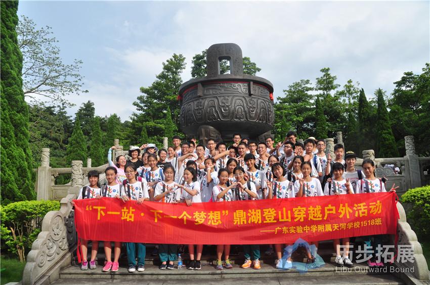 广东实验中学附属天河学校1518班鼎湖山穿越户外活动