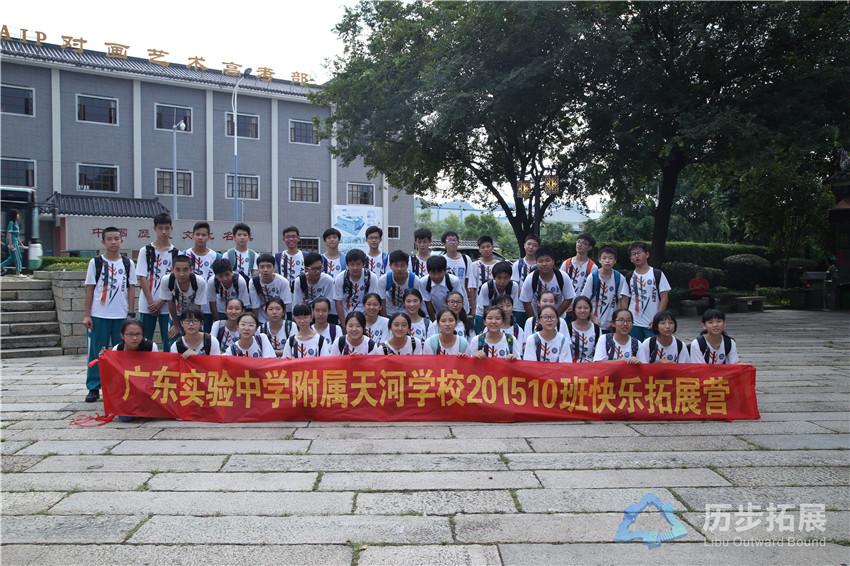 广东实验中学附属天河学校201510班快乐拓展营