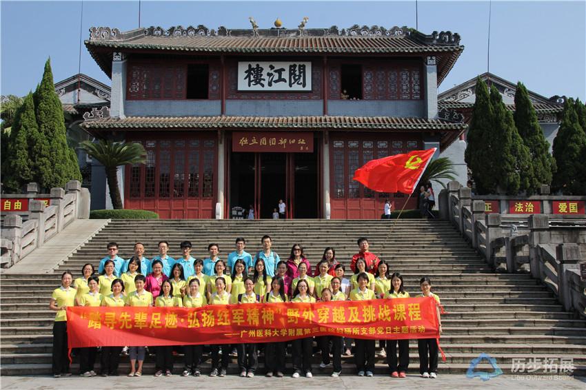 广州医科大学附属第三医院妇研所支部党日主题活动