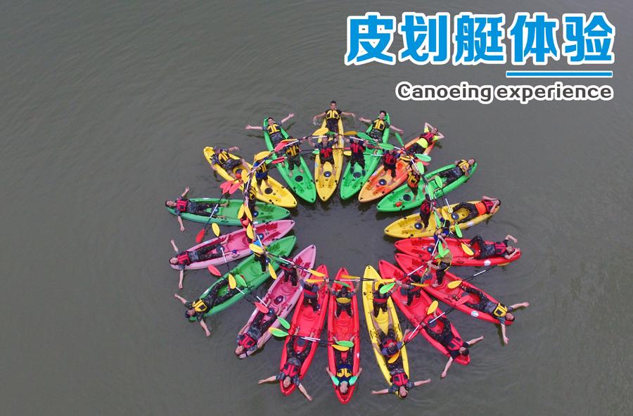 皮划艇体验