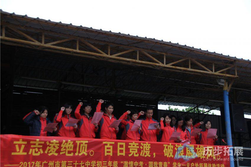 2017年广州市第三十七中学初三级学生一天户外拓展体验活动