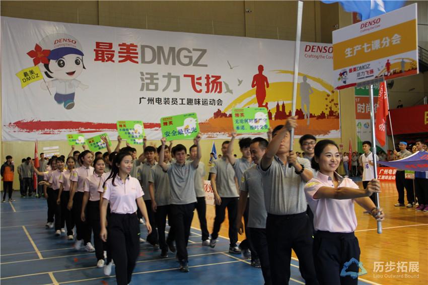 """""""最美DMGZ·活力飞扬""""广州电装员工趣味运动会"""