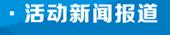 """广州地铁客二车队""""拓展凝聚你我他•安全业务不分家""""团队活动"""