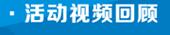 """""""追逐梦想·青春启航""""广州电装青年员工主题体验式活动"""