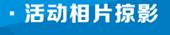 广东实验中学附属天河学校讲座