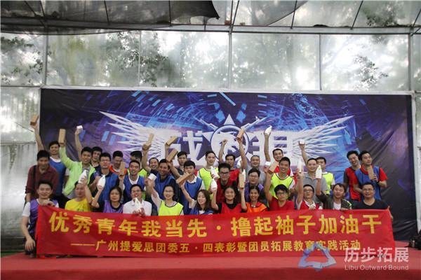 广州提爱思团委五·四表彰暨团员拓展教育实践活动