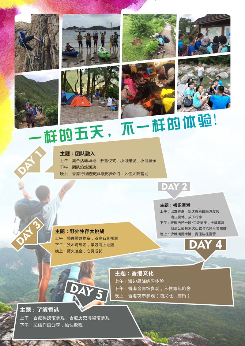 """""""快乐暑期""""香港户外体验探索夏令营"""